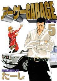 アーサーGARAGE(5) 漫画