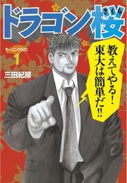 ドラゴン桜(1) 漫画