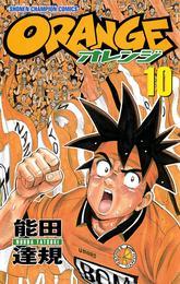 オレンジ 10 漫画
