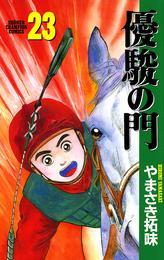 優駿の門(23) 漫画