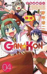 GAN☆KON(4) 漫画