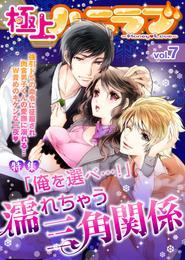 極上ハニラブ vol.7【濡れちゃう三角関係】 漫画