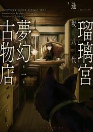 瑠璃宮夢幻古物店(1) 漫画