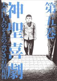 神聖喜劇 第五巻 漫画