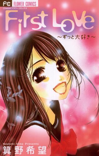 First Love~ずっと大好き~ 漫画
