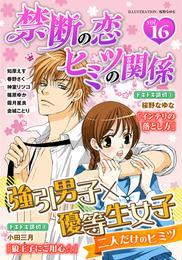 禁断の恋 ヒミツの関係 vol.16 漫画