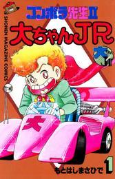 コンポラ先生II大ちゃんJR(1) 漫画