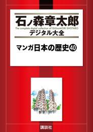 マンガ日本の歴史(40) 漫画