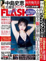週刊FLASH(フラッシュ) 2017年7月4日号(1428号) 漫画