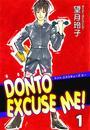 DONTO EXCUSE ME!(1) 漫画
