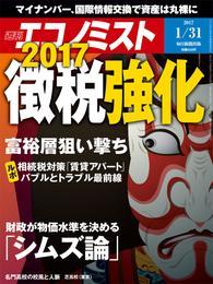 週刊エコノミスト (シュウカンエコノミスト) 2017年01月31日号 漫画