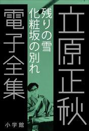 立原正秋 電子全集4 『残りの雪 化粧坂の別れ』 漫画