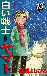 白い戦士ヤマト 第13巻 漫画