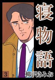 寝物語(3) 漫画