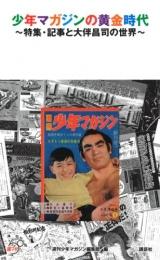 少年マガジンの黄金時代 特集・記事と大伴昌司の世界 (1巻 全巻)