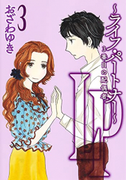 LP〜ライフ・パートナー〜3番目の配偶者 (1-2巻 最新刊)