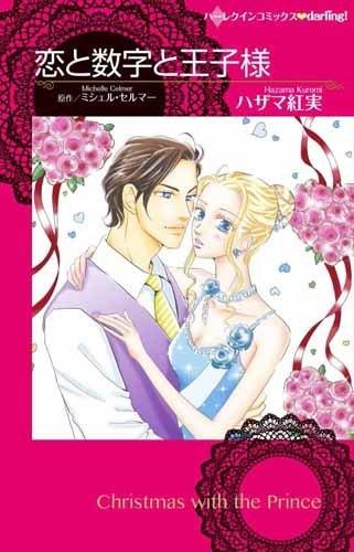 恋と数字と王子様 漫画
