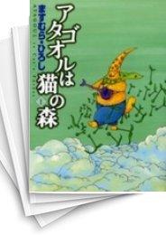 【中古】アタゴオルは猫の森 (1-18巻) 漫画