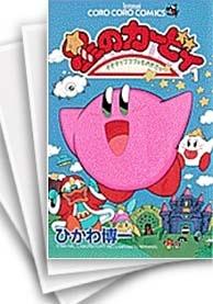 【中古】星のカービィ/デデデでプププなものがたり (1-25巻) 漫画
