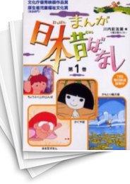 【中古】まんが日本昔ばなしセット [文庫版] (1-15巻) 漫画