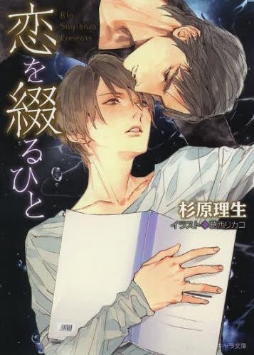 【ライトノベル】恋を綴るひと 漫画