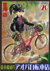 並木橋通りアオバ自転車店 (1-20巻 全巻) 漫画