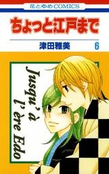 ちょっと江戸まで 6 冊セット全巻 漫画