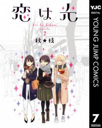 恋は光 6 冊セット最新刊まで 漫画