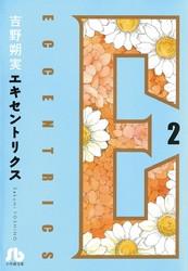 エキセントリクス〔文庫版〕 2 冊セット全巻 漫画
