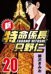 新・特命係長只野仁 20 冊セット全巻 漫画