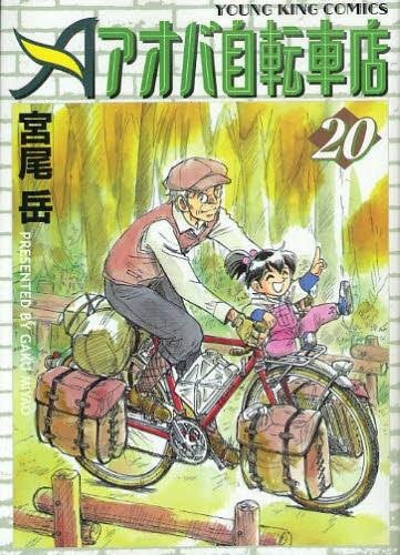 アオバ自転車店 (1-20巻 全巻) 漫画