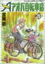 アオバ自転車店 漫画