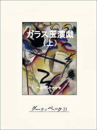 ガラス玉演戯(上) 漫画