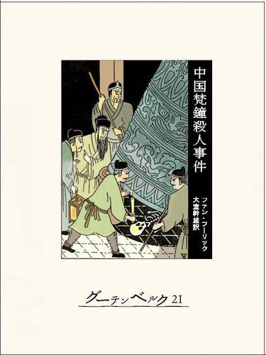 中国梵鐘殺人事件 漫画