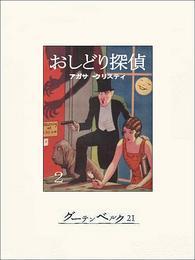 おしどり探偵(2) 漫画