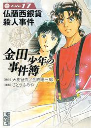 金田一少年の事件簿 File(17) 漫画