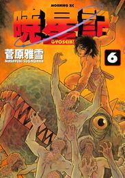 暁星記(6) 漫画
