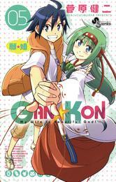 GAN☆KON(5) 漫画