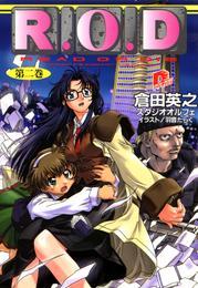 R.O.D ―第二巻― 【書き下ろしイラスト付】 漫画