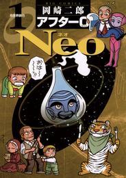 アフター0 Neo(1) 漫画