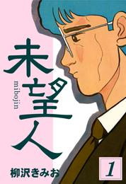 未望人(1) 漫画