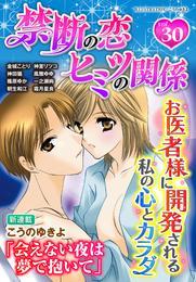 禁断の恋 ヒミツの関係 vol.30 漫画