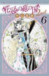 花冠の竜の国2nd 6 漫画