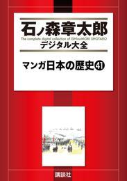 マンガ日本の歴史(41) 漫画