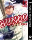 BUNGO―ブンゴ― 12 漫画