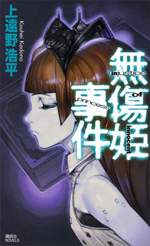 無傷姫事件 injustice of innocent princess 漫画