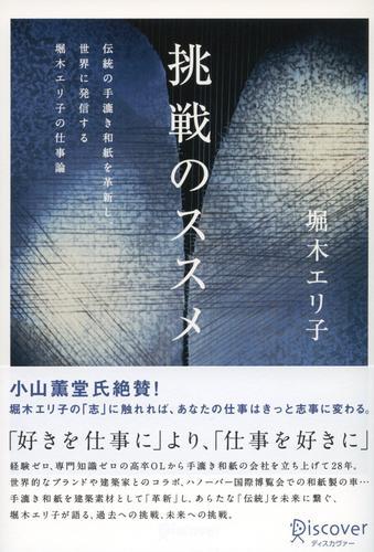 挑戦のススメ 伝統の手漉き和紙を革新し、世界に発信する堀木エリ子の仕事論 漫画