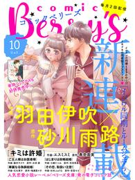 comic Berry's vol.10 漫画