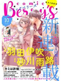 comic Berry's vol.10