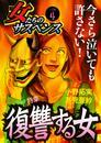 女たちのサスペンス vol.4 復讐する女 漫画